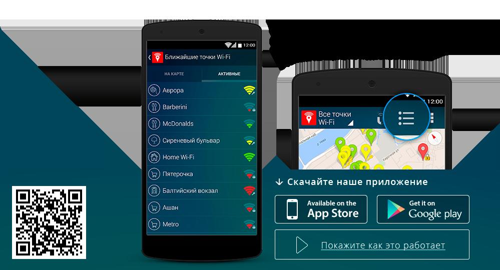 Андроид поиска для для программу wifi